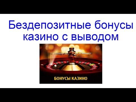 Видео Бездепозитный бонус казино rusvulcan