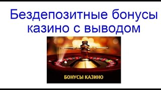 видео Бездепозитные бонусы в казино онлайн с выводом.