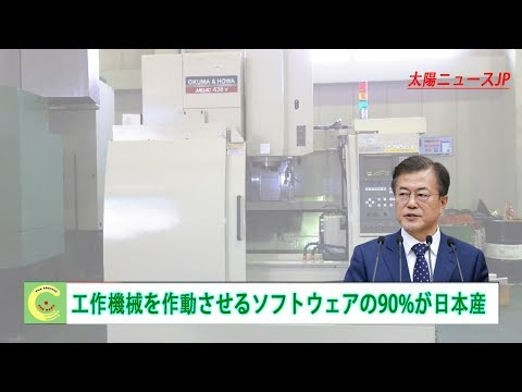 韓国で工作機械を作動させるソフトウェアの90%が日本産!ドイツ産の代替に6カ月以上かかる問題が予想される