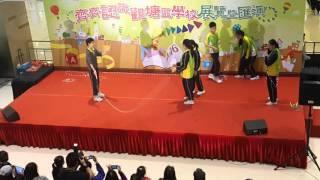 坪石天主教小學花式跳繩表演 ( 齊來認識觀塘區學校 )