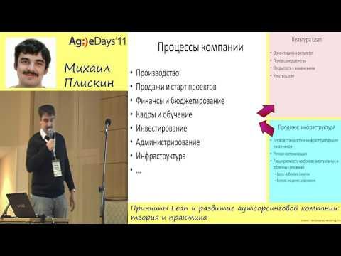 Михаил Плискин, Принципы Lean и развитие аутсорсинговой компании