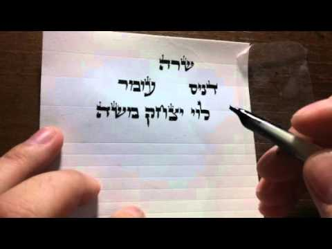 I'm writing your name in ancient Hebrew Caligraphy! LIVE in Israel 😃