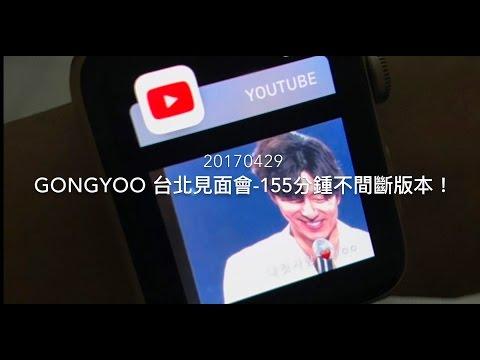 GongYoo 孔劉台北見面會「155分鐘版本」