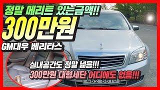 [판매완료]300만원 대형세단 GM대우 베리타스FC36…