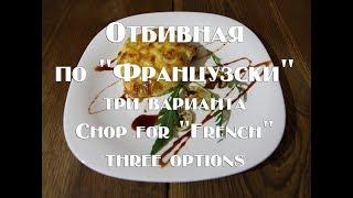 Отбивная по Французски  три варианта Chop for French  three options
