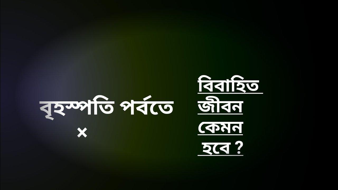 Download Guru Parvat Par Cross | X on jupiter mount | Hater rekha bichar