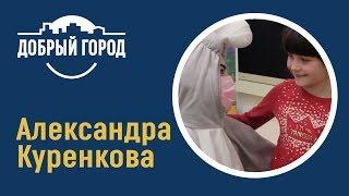 Добрый город - Александра Куренкова