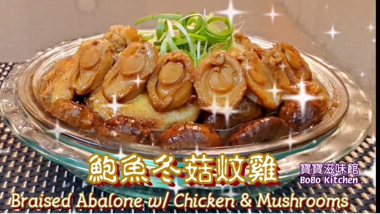 🎀鮑魚冬菇炆雞|簡易宴客菜|Braised Abalone w/ Chicken & Mushrooms