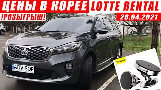 Авто из Кореи. Цены на Sonata, Santa FE, Sorento. ❗РОЗЫГРЫШ❗#AdvisorAuto