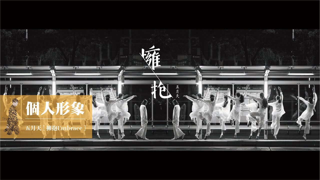 Mayday五月天 [ 擁抱Embrace ] 舞蹈作品創作Cover|SAMSUNG|Samsung Galaxy S21 Ultra|