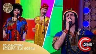 ნიკა არაბიძის შოუ - მუსიკალური ნომერი (ვაი დუნია)