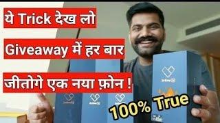 Technical Guruji  giveaway  winning  tips    how to win giveaways    A.k india teck