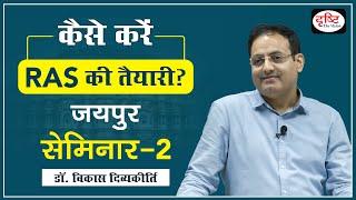 How to prepare for RAS :  Dr. Vikas Divyakirti