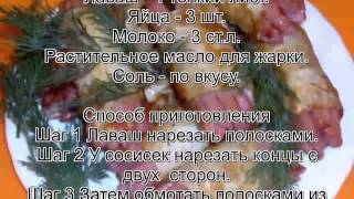 Сосиски в слоеном тесте рецепт.Сосиски в шубе из лаваша