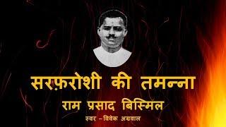 राम प्रसाद बिस्मिल: सरफरोशी की तमन्ना... RamPrasad Bismil : Sarfaroshi Ki Tamanna...