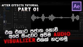 Öğretici After Effects Ses Görüntüleyici oluşturma [Bölüm 01]