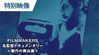 スタンリー・キューブリック:FILMMAKERS/名監督ドキュメンタリー<映画製作の舞台裏>「ライフ・イン・ピクチャー」