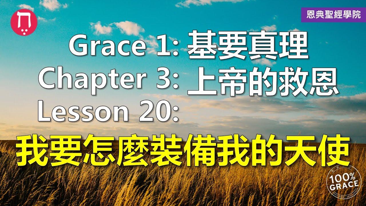 恩典聖經學院開學了|幫助你信得對活得對|看影片記得做功課(作業在說明欄)|Grace 1基要真理|Chapter 3上帝的救恩|Lesson 20我要怎麼裝備我的天使|洪鉅晰牧師|恩典聖經學院