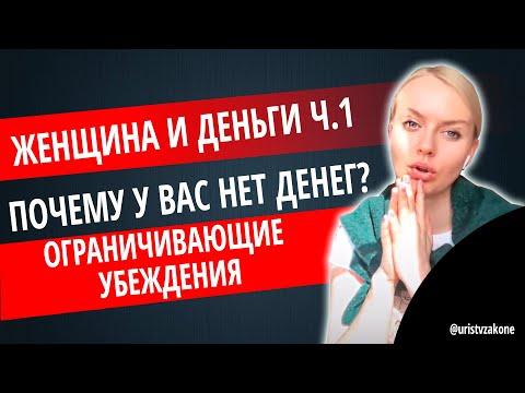 Женщина и деньги ч 1 Почему у вас нет денег? Достигаторство или принятие?Ограничивающие убеждения.