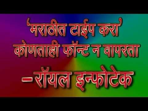 How to type marathi,hindi etc languages in microsoft wo... | Doovi