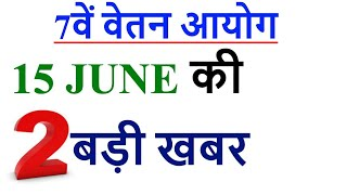 7TH PAY COMMISSION LATEST NEWS TODAY IN HINDI JUNE 2018