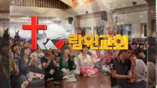 람원교회 홍보영상