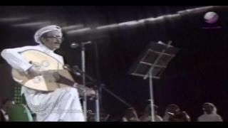 طلال مداح / سيدي قم  /  حفلة معرض المملكة ../ القاهرة 1986 تسجل فديو  HD
