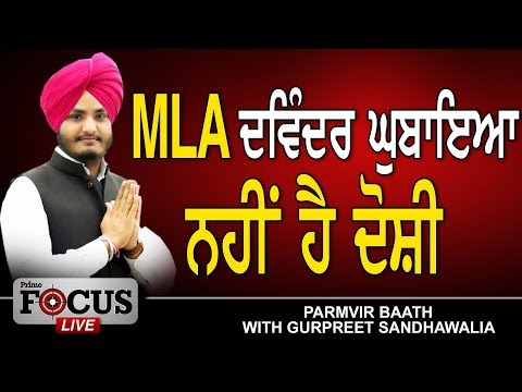 Prime Focus ???? (LIVE) 324 Issue of Viral Phone Call of Davinder Ghubaya