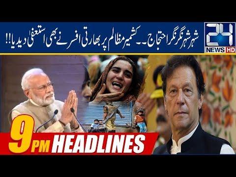 News Headlines   9:00pm   25 Aug 2019   24 News HD