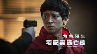 【宅配男逃亡曲】人物介紹預告 3/9(五)逃出布局