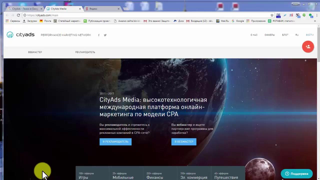CityAds агрегатор партнерских программ, cpa партнерки