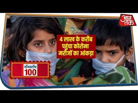 24 घंटे में 14,500 केस, कोरोना से संक्रमण का रिकॉर्ड तोड़ा   Non Stop 100   Aaj Tak