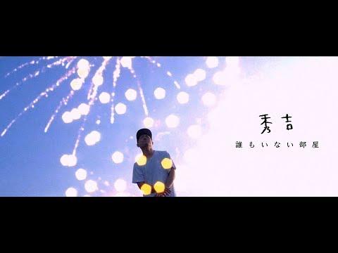 秀吉「誰もいない部屋」MV