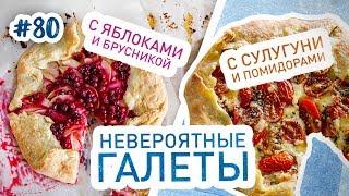 ОЧЕНЬ вкусные галеты! Со сладкой и сытной начинками. Простой рецепт открытых пирогов