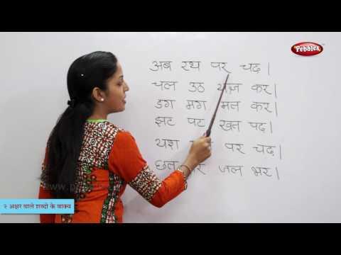 Reading Hindi Sentences | हिन्दी वाक्य | Varnamala | Reading Hindi Words, Sentences | Hindi Phonics