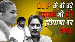 Haryana में हारने वाले BJP के नेता-मंत्री की पूरी List | Haryana Election Result 2019 | Live