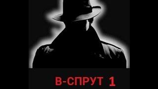 СПРУТ (2017)1 СЕРИЯ  ШИКАРНЫЙ РУССКИЙ ДЕТЕКТИВ 2017 НОВИНКА HD