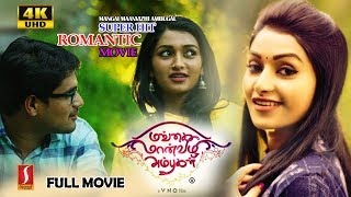 Mangai Maanvizhi Ambugal 4K Movie | Tamil New Release Romantic Movie | Ultra 4K Movie