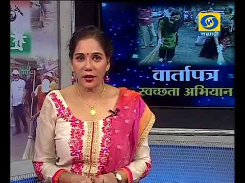 Vartapatra Swacheta Aabhiyan - 16 June 2018 - वार्तापत्र स्वच्छता अभियान