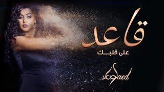 وعد - قاعد على قلبك (حصرياً)   2019