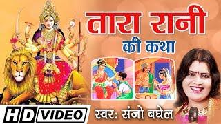 """संजो बघेल की आवाज़ में """"सुने तारा रानी की कथा"""" - (Tara Rani Ki Kath..."""