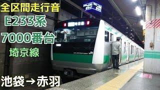 [全区間走行音]E233系7000番台(埼京線 各駅停車) 池袋→赤羽(2017.3.7)