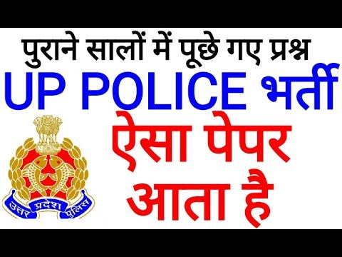 Up Constable Solved Paper Upp Constable Bharti 2018 Youtube