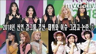 2018년 신인 걸그룹 결산, 데뷔와 이슈 그리고 논란 ② - '완전체가 아니어도 괜찮아' 유닛으로의 데뷔… [MD동영상]