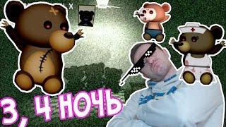 398 ТРЕТЬЯ И ЧЕТВЕРТАЯ НОЧЬ с Мишками Выжить в Мотеле Медведей Ужасы видео для детей