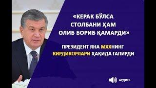 Президент яна МХХнинг кирдикорлари ҳақида гапирди