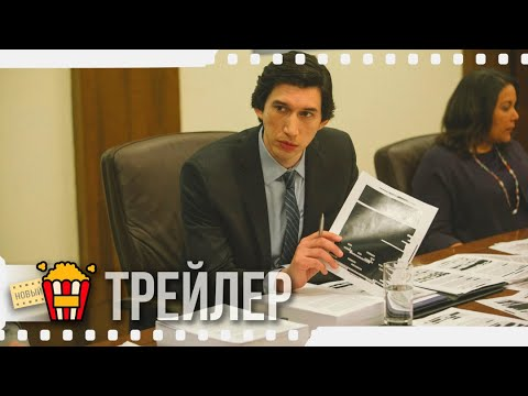 ОТЧЁТ О ПЫТКАХ — Русский трейлер | 2019 | Новые трейлеры