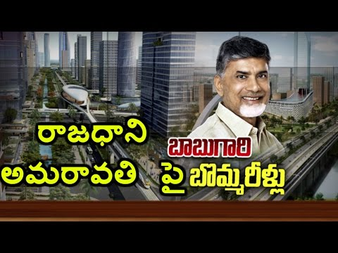 AP CM Chandrababu Naidu Mind Game on AP Capital Amaravathi | Political Picture | HMTV