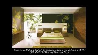 видео Кровати в Барнауле, заказать или купить кровать двуспальную / Готовая мебель