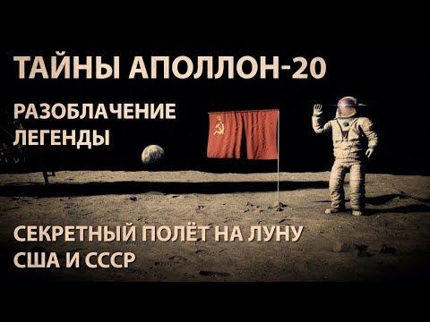 Аполлон-20: Были ли